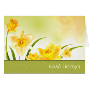 Easter in greek cards greeting photo cards zazzle greek easter cards m4hsunfo