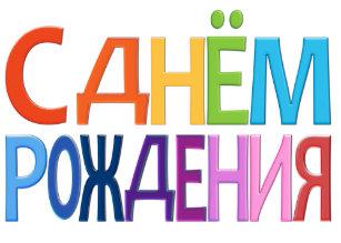 Russian Fun Happy Birthday CARD