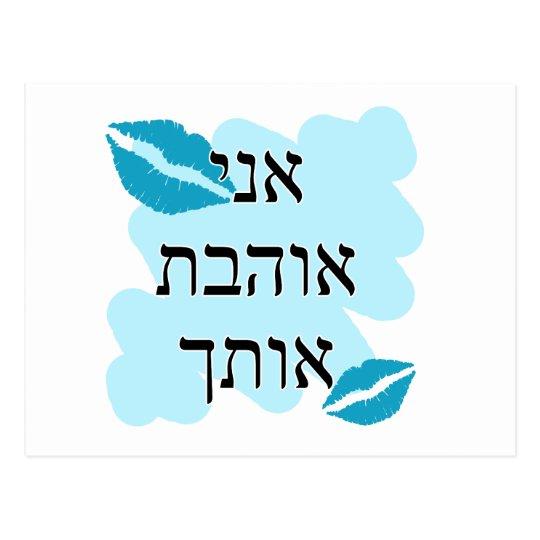 אני אוהבת אותך Hebrew I love you Female Postcard
