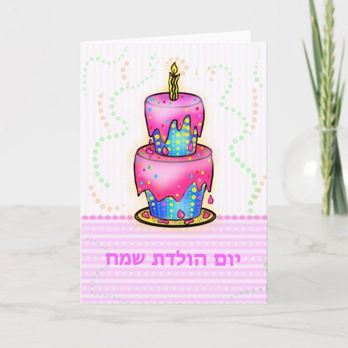 Fabulous Ivm Hvldt Hebrew Yom Huledet Happy Birthday Cake Card Zazzle Funny Birthday Cards Online Unhofree Goldxyz