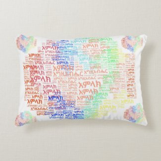 እግዚአብሔር - God in Amharic Accent Pillow