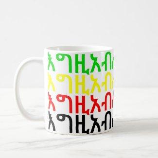 እግዚአብሔር - God in Amharic Classic Mug