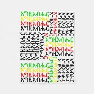 እግዚአብሔር - God in Amharic Fleece Blanket