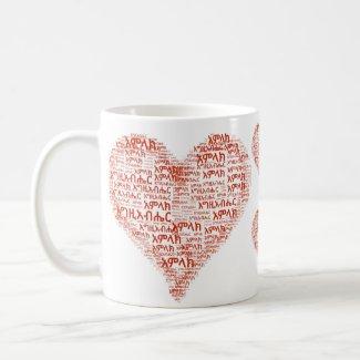 እግዚአብሔር - God in Amharic Mug