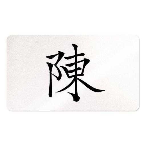 陳 書法毛筆 陈 书法 毛笔 Chinese Surname Chen 姓 Chén Business
