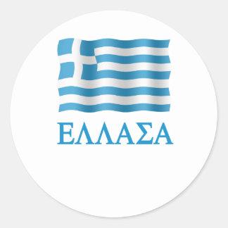 Ελλάδα - tending mow - Greece in Greek + flag Classic Round Sticker