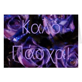 Καλό Πάσχα! Greek Greece kalo pascha Happy Easter Card