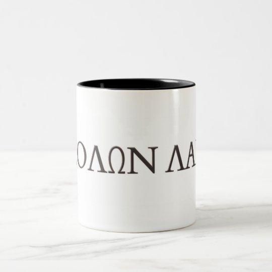 ΜΟΛΩΝ-ΛΑΒΕ Mug