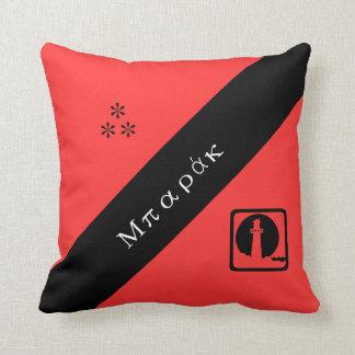Μπαράκ Barack in Greek Throw Pillow