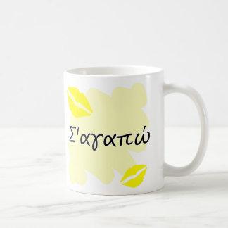 Σ'αγαπώ  - Greek I love you Coffee Mugs