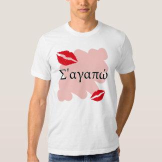 Σ'αγαπώ - Greek I love you T-shirt