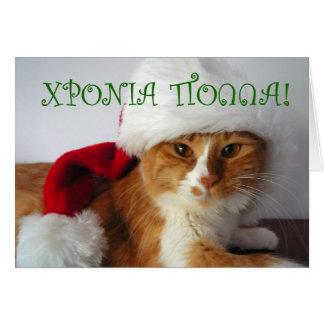 ΧΡΟΝΙΑ ΠΟΛΛΑ - Gato que lleva el gorra de Santa Tarjetas