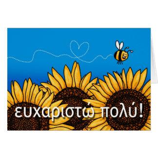 ¡ευχαριστώ πολύ! (El Griego le agradece tarjeta) Tarjeta De Felicitación