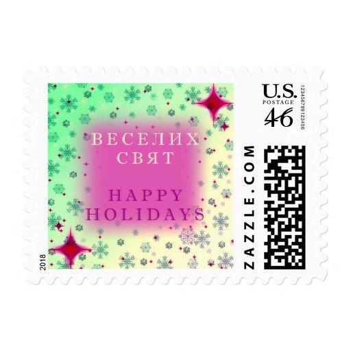 Веселих свят - Happy Holidays! Stamp