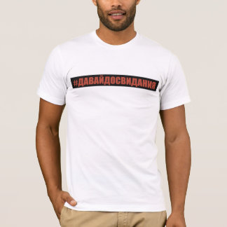 #ДАВАЙДОСВИДАНИЯ -  American Apparel  T-Shirt
