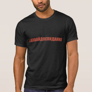 #ДАВАЙДОСВИДАНИЯ - Destroyed Black T-Shirt