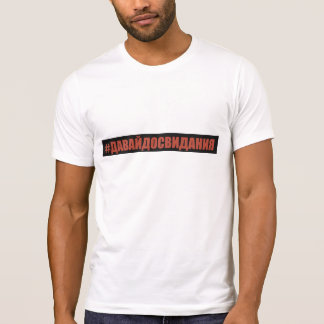 #ДАВАЙДОСВИДАНИЯ - Destroyed T-Shirt