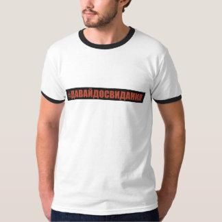 #ДАВАЙДОСВИДАНИЯ - Ringer T-Shirt