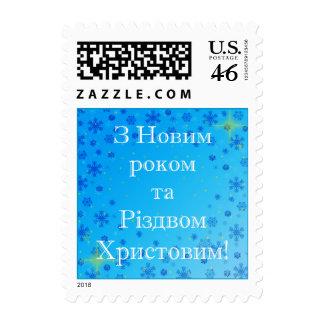 З Новим роком та Різдвом Христовим! Postage Stamps