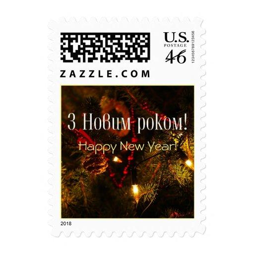 З Новим роком! - Happy New Year! Stamps