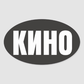 Кино, Kino Oval Sticker