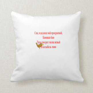 Колыбельная песня. Russian lullaby Throw Pillow