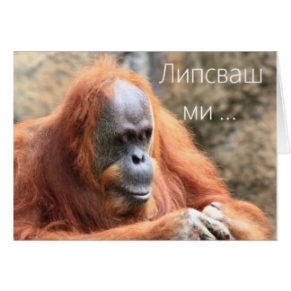 Липсваш ми Orangutan Greeting Card