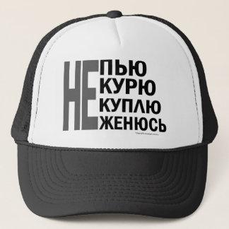 Не пью, не курю, а вру только из гумманизма! trucker hat