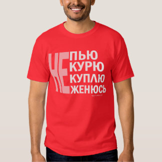 Не пью, не курю, не куплю, не женюсь! t-shirt