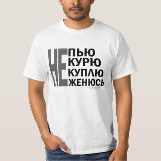 Не пью, не курю, не куплю, не женюсь! tshirts