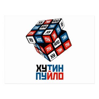 """Открытка """"Хутин Пуйло"""" (он же """"Путин Хуйло"""") Postcard"""