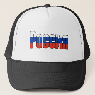 РоссиЯ Russian Flag Trucker Hat