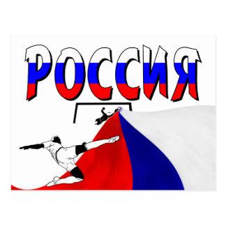 Россия Postcard