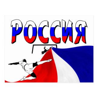 Россия Tarjeta Postal