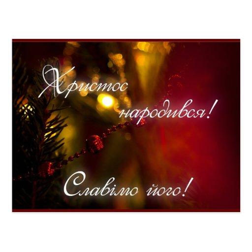 Різдв'янасерія - serie del navidad tarjeta postal