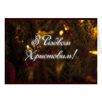 Різдв'яна серія - Christmas series Greeting Cards
