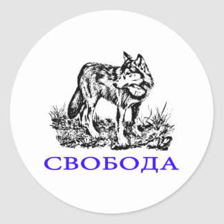 Свобода - волквпустыне classic round sticker