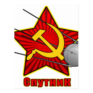 Спутник Sputnik poster art Postcard