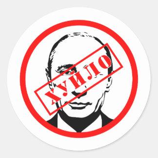 """Стикеры штамп """"Путин Хуйло"""" (ака Putin Huylo) Classic Round Sticker"""