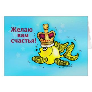 Счастья! Russian Good Luck funny crown fish Greeting Card