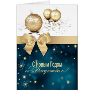 С Новым Годом. Russian Christmas / New Year Cards
