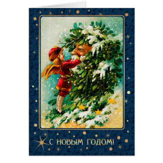 С Новым Годом Russian Christmas & New Year's Card