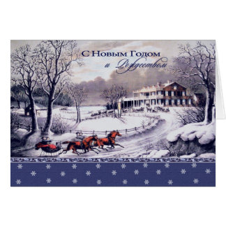 С Новым Годом.Russian Christmas / New Year's Cards