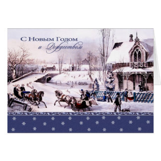 С Новым Годом Russian Christmas / New Year's Cards