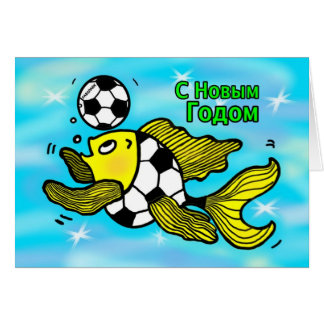 С Новым Годом Russian New Year funny cute Football Card
