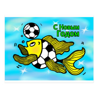 С Новым Годом Russian New Year funny cute Football Postcard