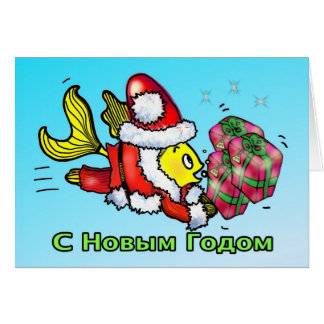С Новым Годом Russian New Year funny cute Santa Cl Card