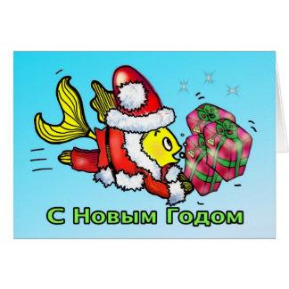 С Новым Годом Russian New Year funny cute Santa Cl Card