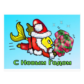 С Новым Годом Russian New Year funny cute Santa Cl Postcard
