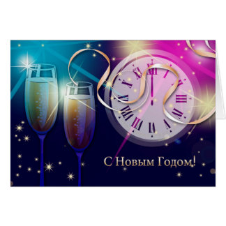 С Новым Годом. Russian New Year's Cards